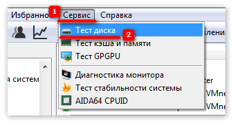 64-битный тест жесткого диска в Aida 64