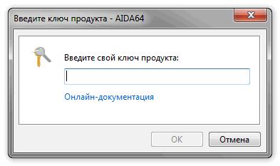 Активация программы Aida 64