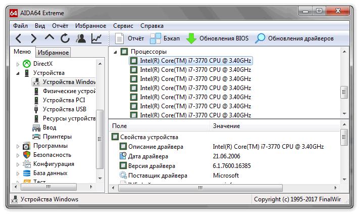 Анализ работы процессора в Aida 64