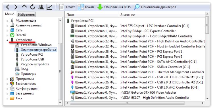 База внутренних компьютерных устройств в Aida 64