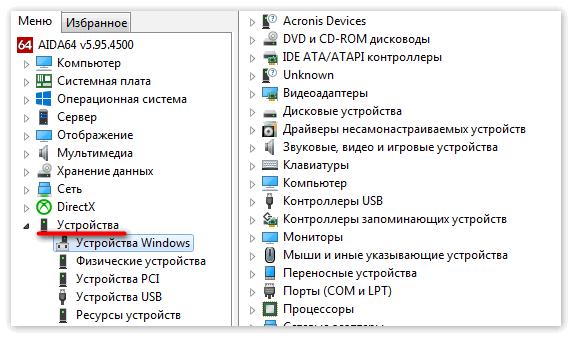 Информации об аппаратной части компьютера в Aida 64