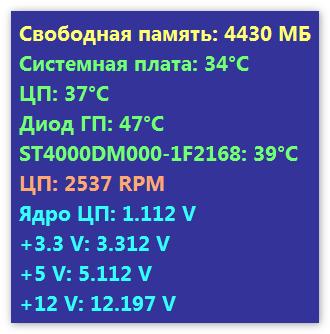 Информация о состоянии датчиков в Aida 64