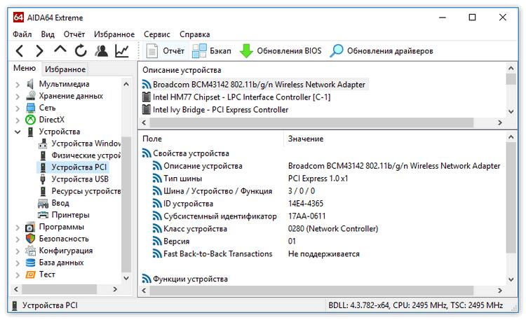 Информация об устройствах компьютера в Aida 64