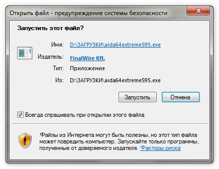 Открытие скачанного файла