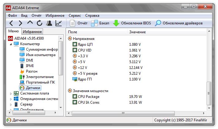 Показатели напряжения компьютера в Aida 64