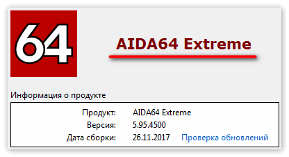 Программа Aida64 Extreme