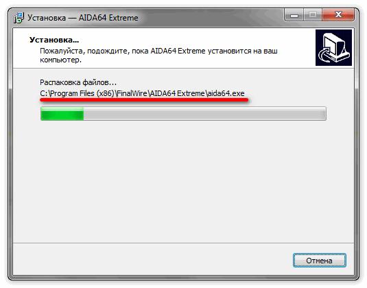 Процесс установки Aida 64