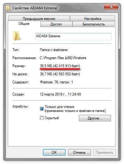 Размер приложения Aida 64