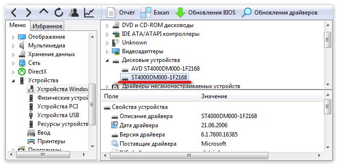 Тест жесткого диска в Aida 64