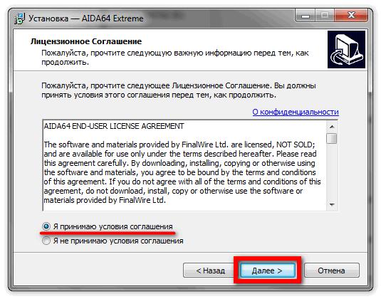 Условия лицензии программы Aida 64