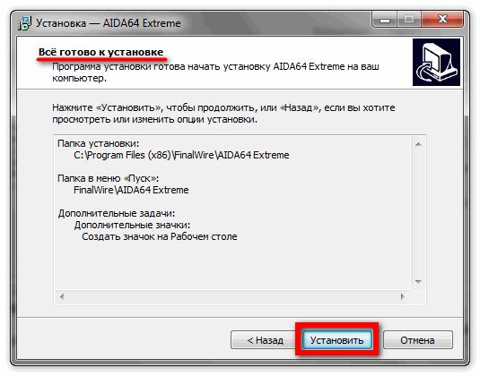 Установить программу Aida 64 с выбранными параметрами