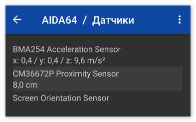 Вкладка Датчики в Aida 64 для Android