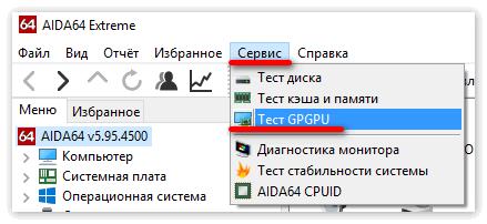 Запуск теста GPCPU в Aida 64