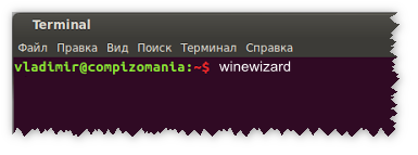 """Запустить оболочку командой """"winewizard"""""""